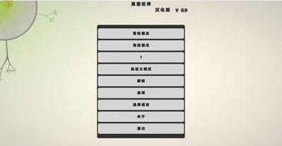 真菌世界 简体中文版-第2张图片-cc下载站