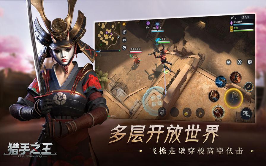 猎手之王    CN_游戏下载预约-第3张图片-cc下载站