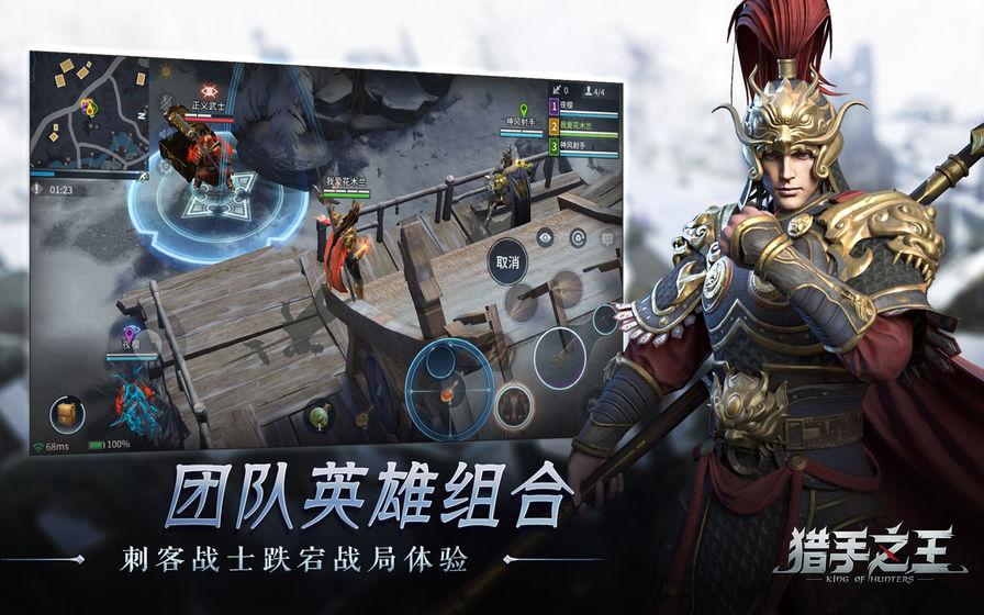 猎手之王    CN_游戏下载预约-第4张图片-cc下载站