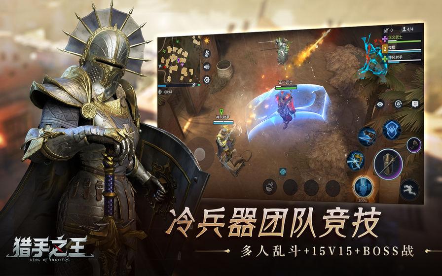 猎手之王    CN_游戏下载预约-第5张图片-cc下载站