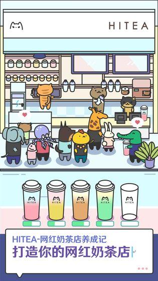 HITEA - 网红奶茶店养成记_游戏下载预约