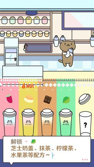 HITEA - 网红奶茶店养成记_游戏下载预约-第3张图片-cc下载站