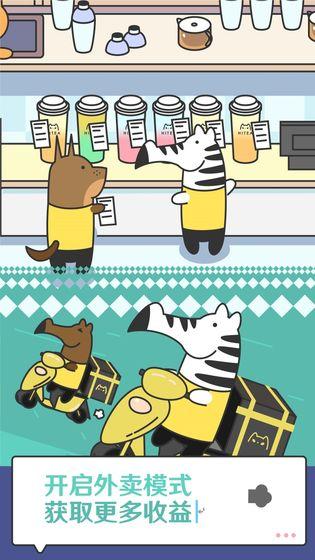HITEA - 网红奶茶店养成记_游戏下载预约-第5张图片-cc下载站