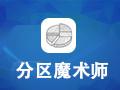 PQ分区魔术师 10.1中文版