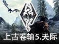 上古卷轴5:天际中国古剑MOD