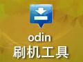 odin3刷机工具 5.0.28
