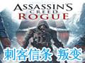 刺客信条:叛变 中文版