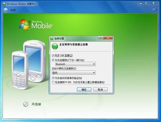 Microsoft ActiveSync 6.1-第2张图片-cc下载站