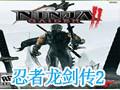 忍者龙剑传2 中文版