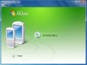 Microsoft ActiveSync 6.1-第3张图片-cc下载站