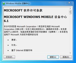 Microsoft ActiveSync 6.1-第4张图片-cc下载站
