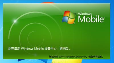 Microsoft ActiveSync 6.1-第5张图片-cc下载站