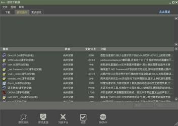 ibox游戏共享平台 1.5