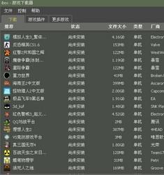 ibox游戏共享平台 1.5-第2张图片-cc下载站
