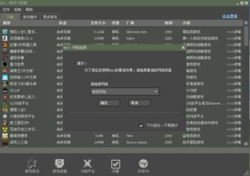 ibox游戏共享平台 1.5-第3张图片-cc下载站