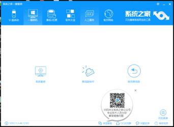 系统之家一键重装 11.5.47-第5张图片-cc下载站