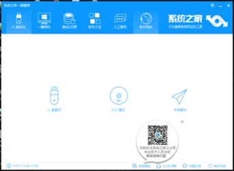 系统之家一键重装 11.5.47-第4张图片-cc下载站