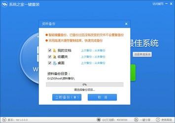系统之家一键重装 11.5.47-第8张图片-cc下载站
