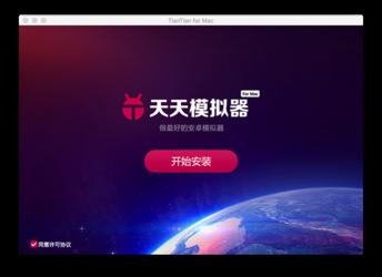 天天模拟器 For Mac 1.0.4-第4张图片-cc下载站