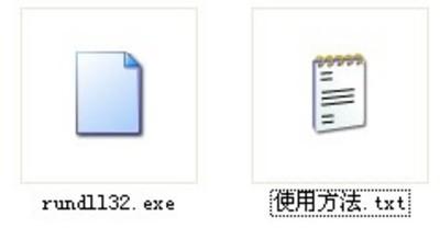 rundll32.exe修复文件 6.1-第2张图片-cc下载站