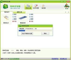 简单游鼠标连点器 3.25-第2张图片-cc下载站