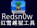 RedSn0w红雪越狱 0.9.15b3