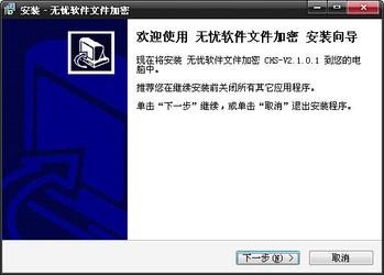 无忧文件加密软件 2.1.0.5-第2张图片-cc下载站