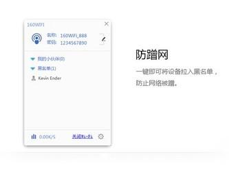 160WiFi 4.3.10-第3张图片-cc下载站