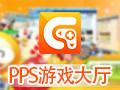 PPS游戏大厅 2.3.2