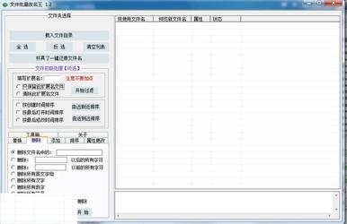 文件名批量修改王 1.2.0.1-第2张图片-cc下载站