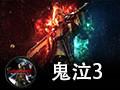 鬼泣3-第1张图片-cc下载站