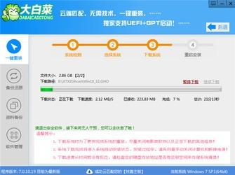 大白菜一键重装系统 7.0.10-第3张图片-cc下载站