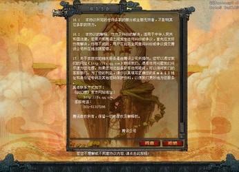 QQ幻想世界-第3张图片-cc下载站