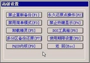 一键还原精灵专业版 7.25-第2张图片-cc下载站