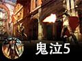 鬼泣5-第1张图片-cc下载站