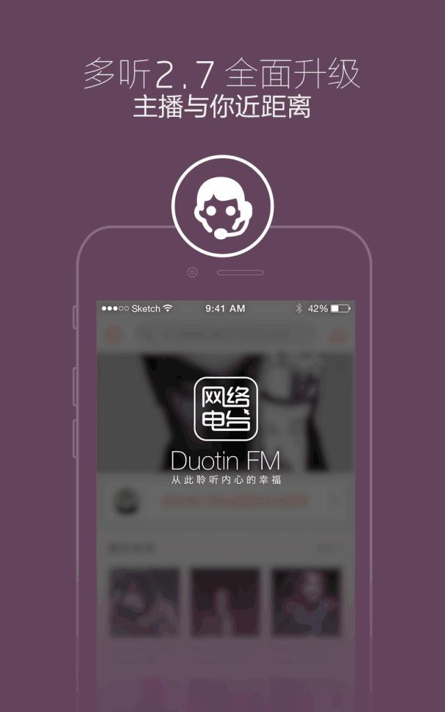 多听FM 3.1.0.20170413-第2张图片-cc下载站