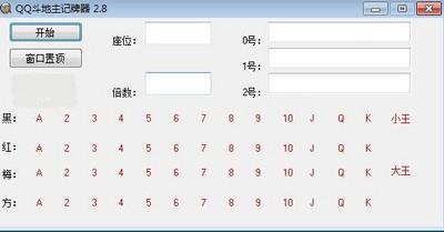 QQ斗地主记牌器 2.8-第2张图片-cc下载站