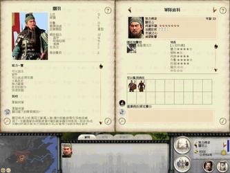 三国:全面战争2.0 中文版-第2张图片-cc下载站