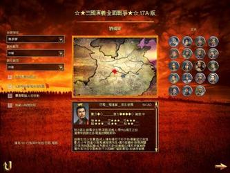 三国:全面战争2.0 中文版-第3张图片-cc下载站