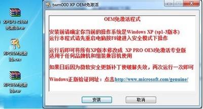 XP系统激活工具-第2张图片-cc下载站