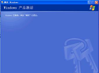 XP系统激活工具-第3张图片-cc下载站