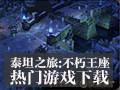 泰坦之旅:不朽王座 中文版