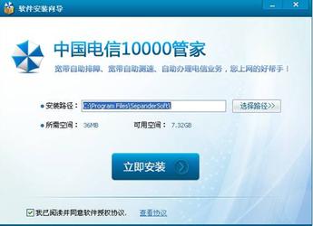 10000管家 6.0-第2张图片-cc下载站
