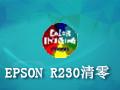 EPSON R230清零软件 9.0