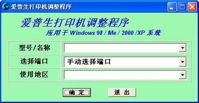 EPSON R230清零软件 9.0-第3张图片-cc下载站