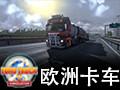 欧洲卡车模拟2手抓方向盘mod