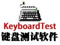 键盘测试(KeyboardTest) 3.2