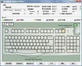 键盘测试(KeyboardTest) 3.2-第3张图片-cc下载站