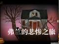 弗兰的悲惨之旅 中文版