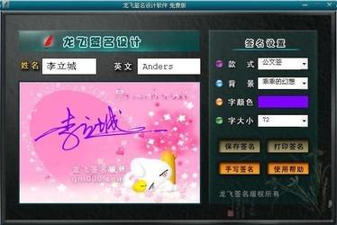 龙飞签名设计软件 2.0-第2张图片-cc下载站